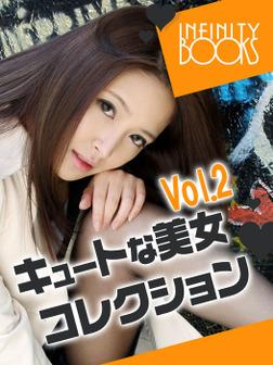 キュートな美女コレクション VOL.2-電子書籍