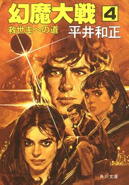 幻魔大戦 4 救世主への道-電子書籍