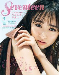Seventeen 2021年9月号