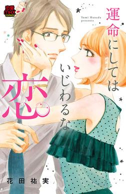 運命にしてはいじわるな恋 5-電子書籍