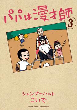 パパは漫才師(3)-電子書籍