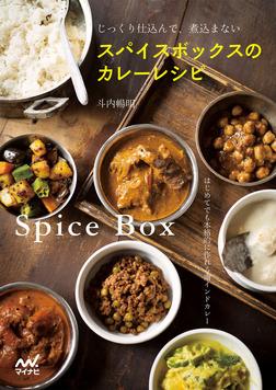 スパイスボックスのカレーレシピ じっくり仕込んで、煮込まない-電子書籍