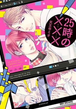 25時の×××(キスマーク)【電子限定かきおろし付】-電子書籍