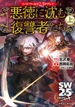 ソード・ワールド2.5リプレイ 悪徳に沈む復讐者たち 上-電子書籍