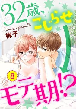 【ショコラブ】32歳、こじらせ→モテ期!?(8)-電子書籍