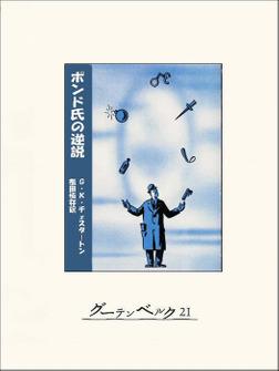 ポンド氏の逆説-電子書籍