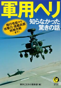 軍用ヘリ 知らなかった驚きの話 飛行性能から攻撃力・搭載兵器・特殊作戦…まで!-電子書籍