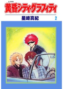 黄昏シティ・グラフィティ(2)-電子書籍