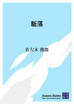駈落-電子書籍