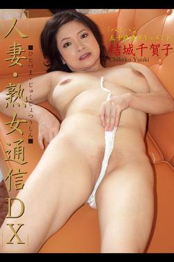 人妻・熟女通信DX 「パイパン五十路妻ドキュメント」 結城千賀子-電子書籍