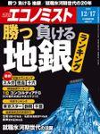 週刊エコノミスト (シュウカンエコノミスト) 2019年12月17日号