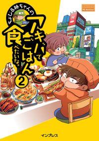 【BOOK☆WALKER限定】ちょび&姉ちゃんの『アキバでごはん食べたいな。』 2