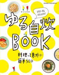 食べようびMOOK  ゆる自炊BOOK