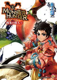 モンスターハンター 閃光の狩人1