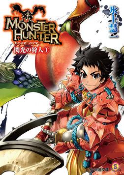 モンスターハンター 閃光の狩人1-電子書籍