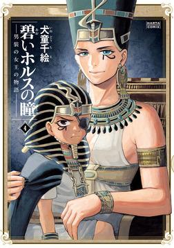 碧いホルスの瞳 -男装の女王の物語- 4-電子書籍