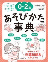 あそびかた事典(日本文芸社)