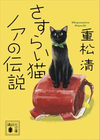 さすらい猫ノアの伝説(講談社文庫)