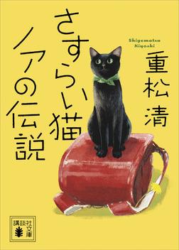 さすらい猫ノアの伝説-電子書籍