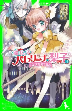 魔女っ子バレリーナ☆梨子 (3) バレエを愛する心-電子書籍