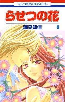 らせつの花 9巻-電子書籍
