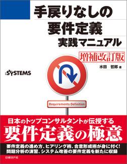 手戻りなしの要件定義実践マニュアル[増補改訂版](日経BP Next ICT選書)-電子書籍