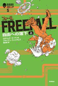 フォール 自由への落下(上)