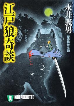 江戸狼奇談-電子書籍