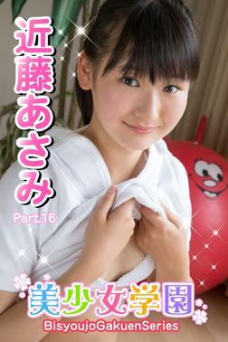 美少女学園 近藤あさみ Part.16-電子書籍
