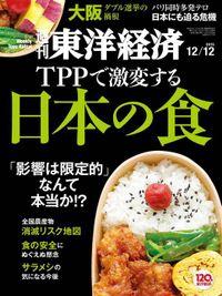 週刊東洋経済 2015年12月12日号