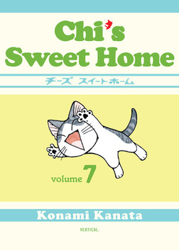 Chi's Sweet Home 7-電子書籍