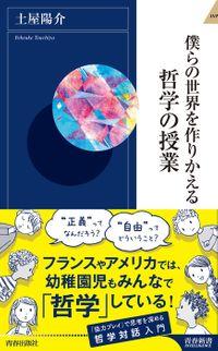 僕らの世界を作りかえる哲学の授業(青春新書インテリジェンス)
