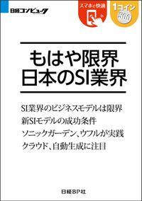 もはや限界 日本のSI業界(日経BP Next ICT選書)