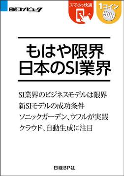 もはや限界 日本のSI業界(日経BP Next ICT選書)-電子書籍