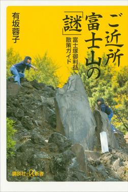 ご近所富士山の「謎」 富士塚御利益散策ガイド-電子書籍
