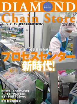 ダイヤモンド・チェーンストア 2021年8月1日・15日号-電子書籍