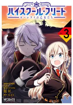 ハイスクール・フリート ローレライの乙女たち 3-電子書籍