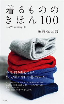 着るもののきほん 100 LifeWearStory100-電子書籍