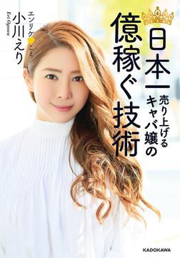 日本一売り上げるキャバ嬢の 億稼ぐ技術【電子特典付】-電子書籍