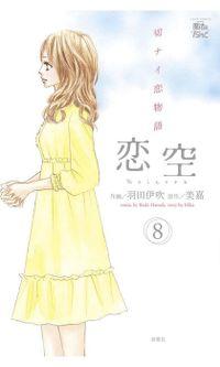 恋空~切ナイ恋物語~ / 8