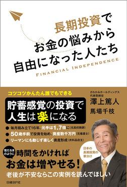 長期投資でお金の悩みから自由になった人たち-電子書籍