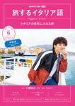 NHKテレビ 旅するイタリア語 2020年6月号