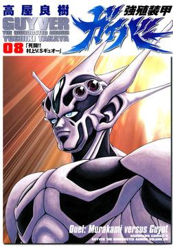強殖装甲ガイバー(8)-電子書籍