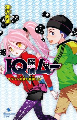 IQ探偵ムー 23 マラソン大会の真実<上>-電子書籍