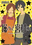 堀さんと宮村くん(ガンガンコミックス)