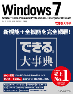 できる大事典 Windows 7 Starter/Home Premium/Professional/Enterprise/Ultimate-電子書籍