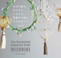 水引で結ぶ、もてなす、いろどる。季節の小物とアクセサリー(日本文芸社)