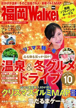 FukuokaWalker福岡ウォーカー 2014 12月・2015 1月合併号-電子書籍