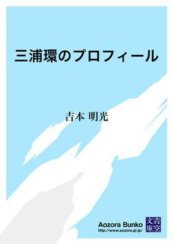 三浦環のプロフィール-電子書籍