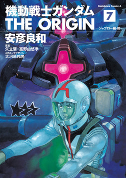 機動戦士ガンダム THE ORIGIN(7)-電子書籍
